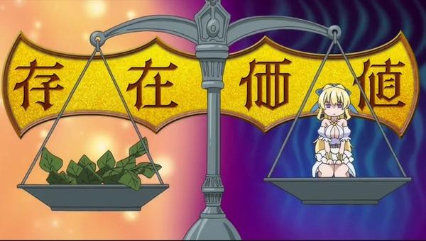 「慎重勇者」2話感想 (92)