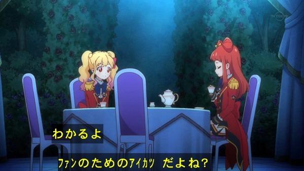 「アイカツスターズ!」第84話 (57)