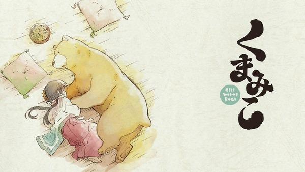 「くまみこ」3話感想 (36)