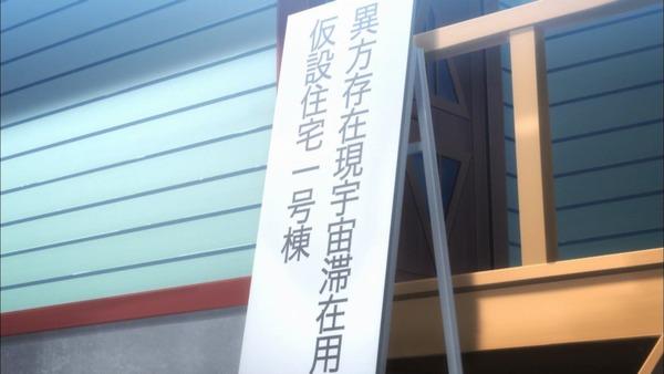 「正解するカド」7話 (14)