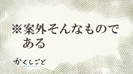 「かくしごと」第11話感想 (65)