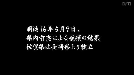 「ゾンビランドサガ リベンジ」9話感想 (53)