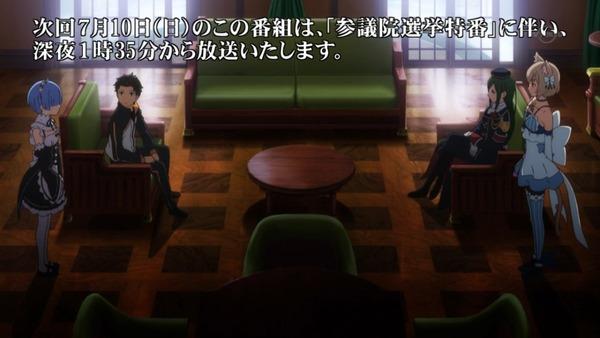 「Re:ゼロから始める異世界生活」14話 (29)