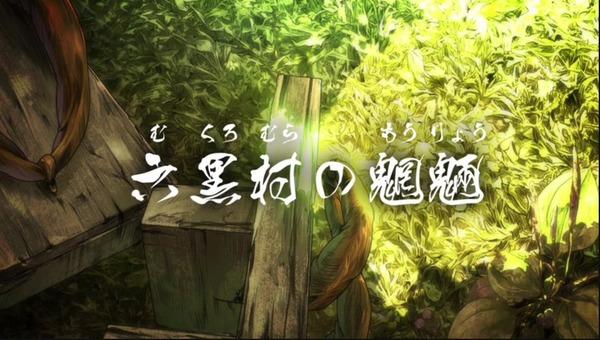 「ゲゲゲの鬼太郎」6期 78話感想 (9)