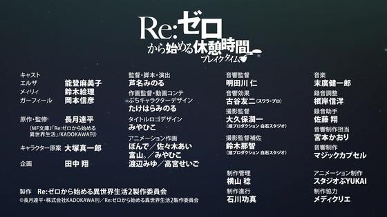 「リゼロ」49話感想 (142)
