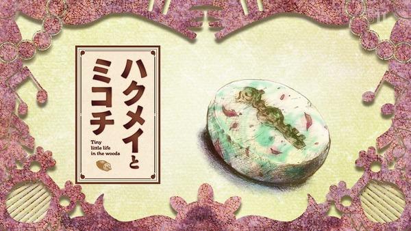 「ハクメイとミコチ」4話 (24)
