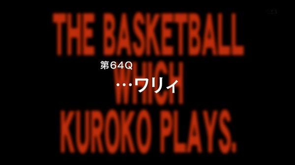 黒子のバスケ 第3期 (5)