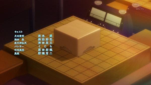 「りゅうおうのおしごと!」4話 (52)