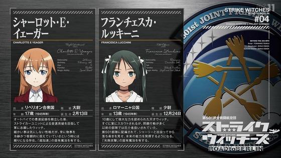 「ストライクウィッチーズ ROAD to BERLIN」3期 4話感想 !! (27)