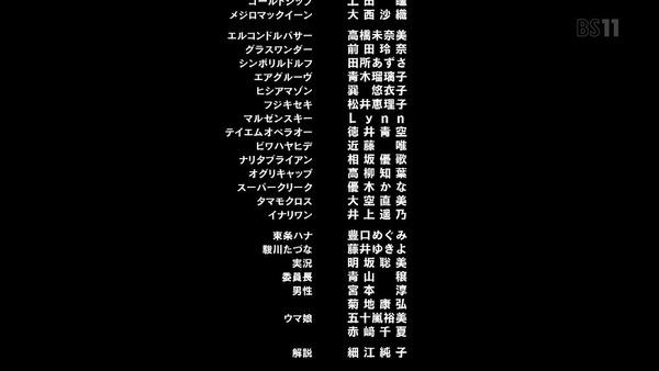 「ウマ娘 プリティーダービー」13話 最終話感想 (117)