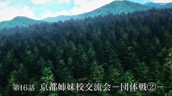 「呪術廻戦」16話感想 (24)