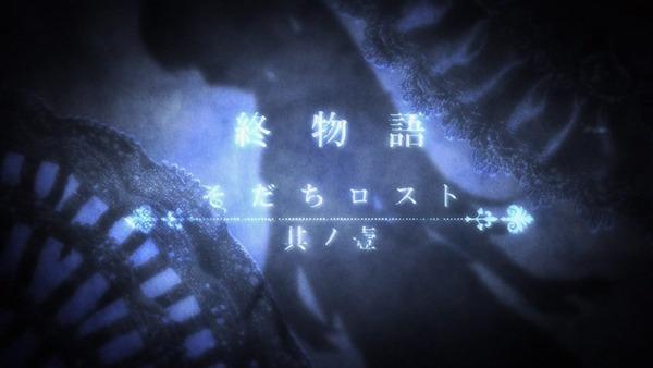 終物語 (3)