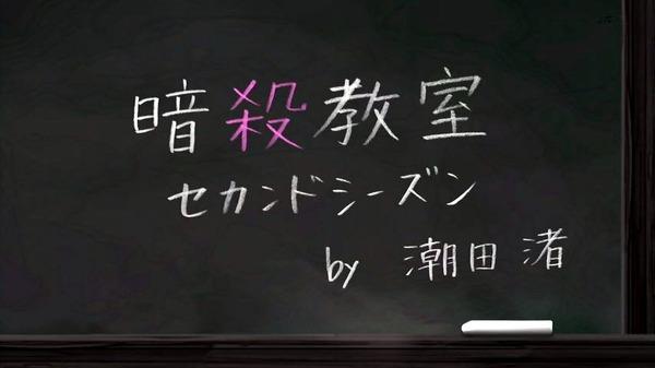 暗殺教室 (125)