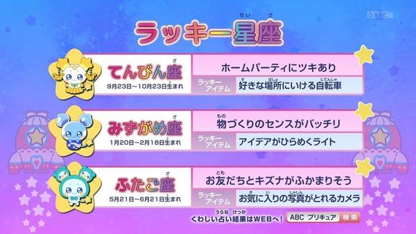 「スター☆トゥインクルプリキュア」16話感想 (74)