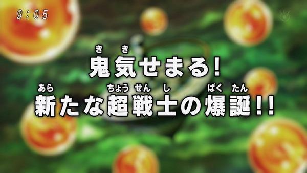 「ドラゴンボール超」114話 (1)