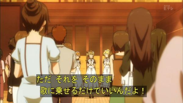 「ラブライブ!」第9話感想 (132)