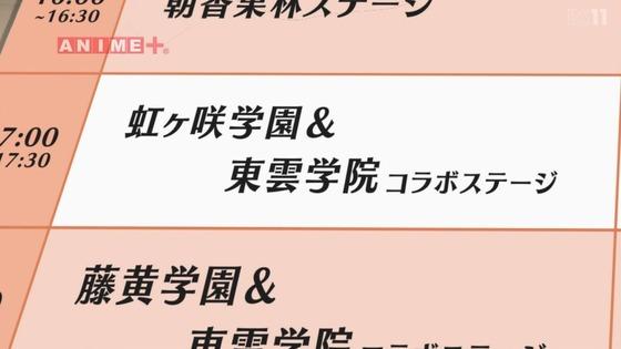 「ラブライブ!虹ヶ咲学園」ニジガク 最終回 13話感想 (52)