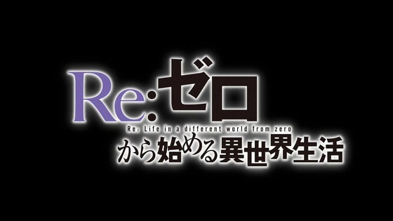 「リゼロ」45話感想 (17)