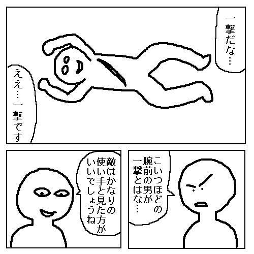 漫画でたまにある「死体から敵の実力を推測する」的なシーン