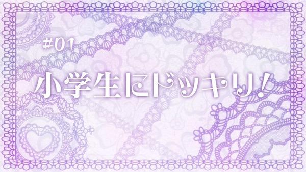 「天使の3P」1話 (55)