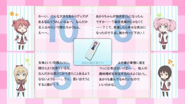 ゆるゆり さん☆ハイ! (65)