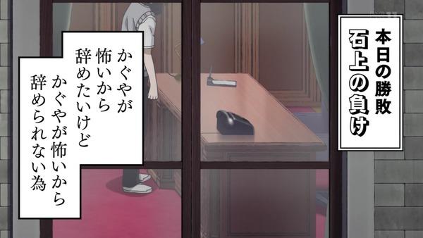 「かぐや様は告らせたい」6話 (17)