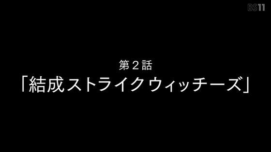 「ストライクウィッチーズ ROAD to BERLIN」3期 2話感想 (3)