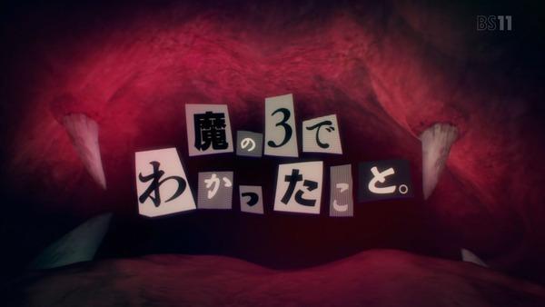 「ドロヘドロ」第3話感想 画像  (62)