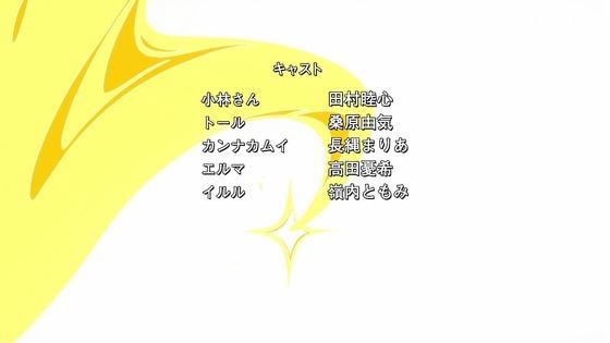 「小林さんちのメイドラゴンS」2期 4話感想 (151)