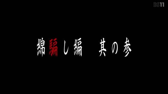 「ひぐらしのなく頃に業」第6話感想 (51)