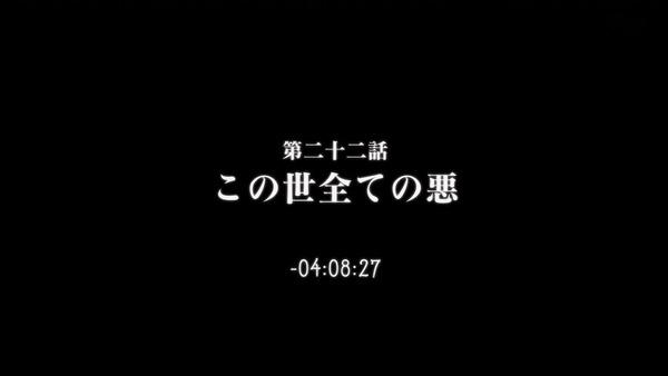 FateZero 22話 (73)