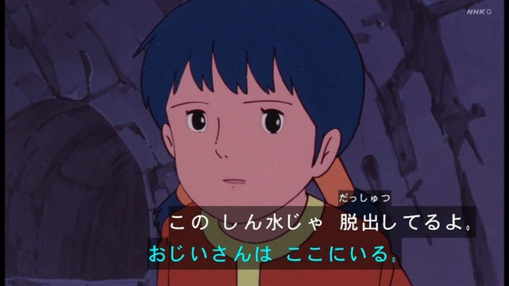 「未来少年コナン」第21話感想 画像  (35)