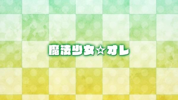 「魔法少女 俺」2話感想 (1)