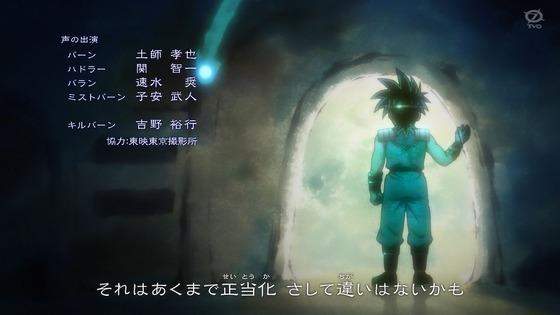 「ダイの大冒険」32話感想 (83)