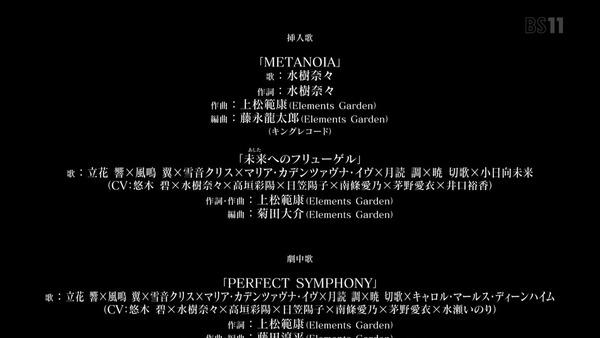 「戦姫絶唱シンフォギアXV」13話(最終回)感想 (71)