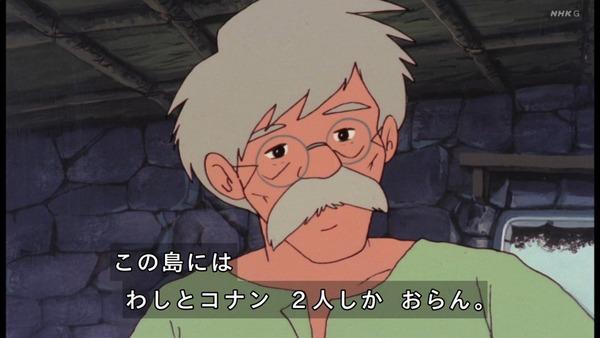 「未来少年コナン」第1話感想 画像 (54)