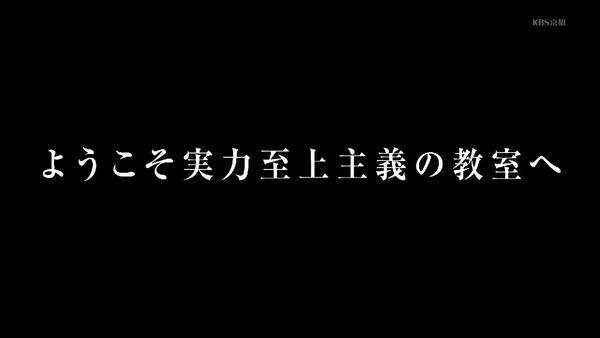 「ようこそ実力至上主義の教室へ」12話(最終回) (78)