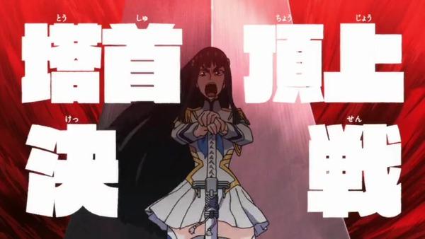 「キルラキル」第9話感想 (1)