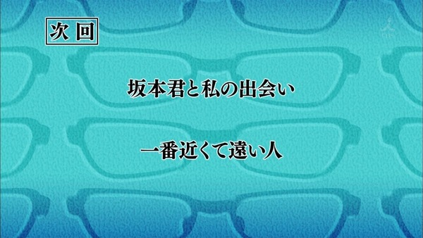 「坂本ですが?」8話感想 (49)