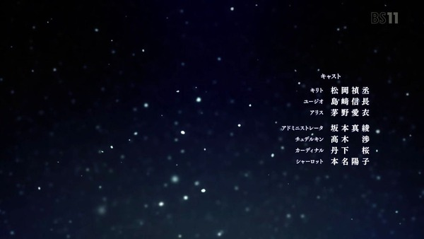 「アリシゼーション」SAO3期 22話感想 (57)