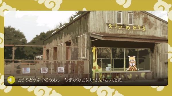 「けものフレンズ」10話 (25)