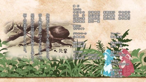 「ハクメイとミコチ」3話 (70)