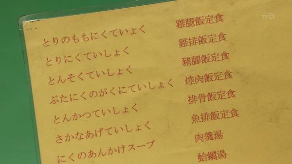 孤独のグルメ Season5 (73)