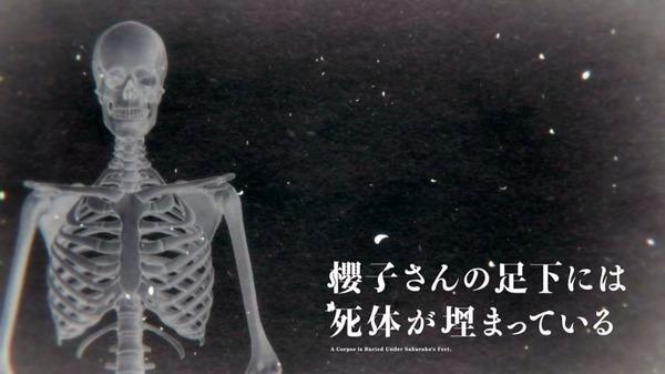 櫻子さんの足下には死体が埋まっている (27)