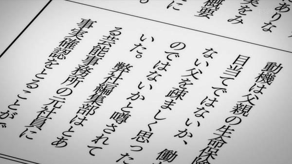 「虚構推理」10話感想 画像 (14)