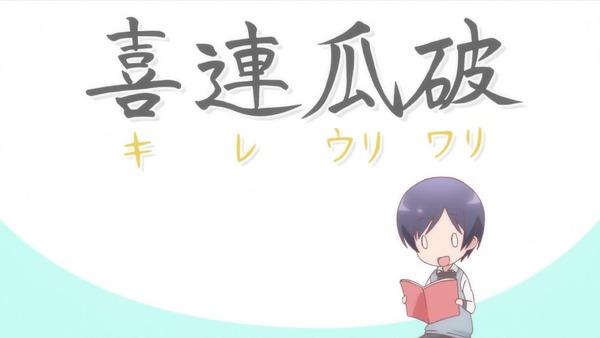 「ラーメン大好き小泉さん」3話 (11)