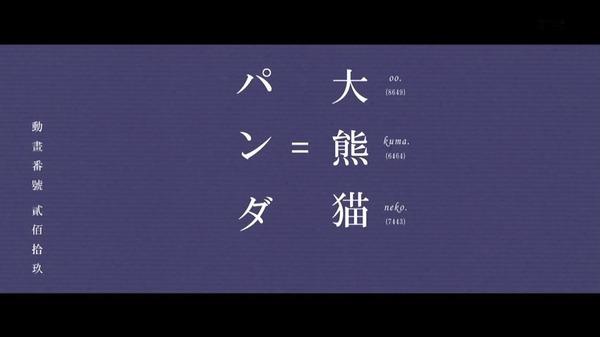 「化物語」13話 (122)