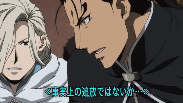 「アルスラーン戦記 風塵乱舞(2期)」2話 (39)