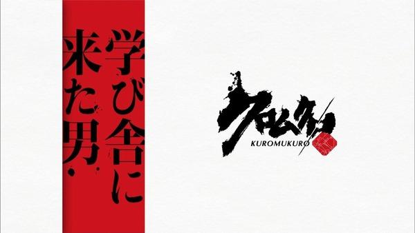 「クロムクロ」5話感想 (18)