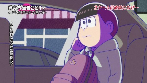 「おそ松さん」2期 13話 (60)